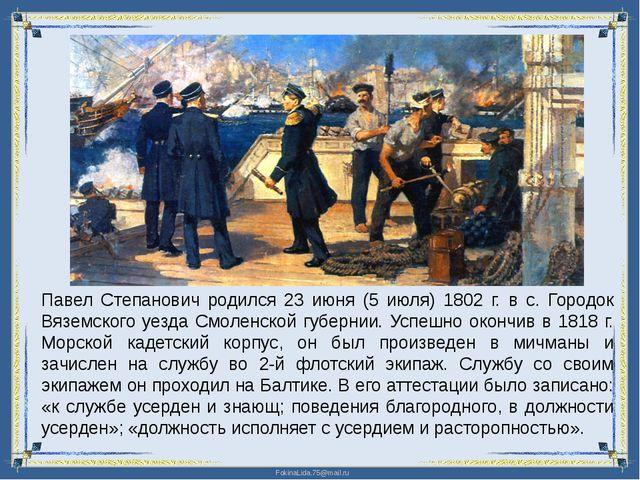 Павел Степанович родился 23 июня (5 июля) 1802 г. в с. Городок Вяземского уез...