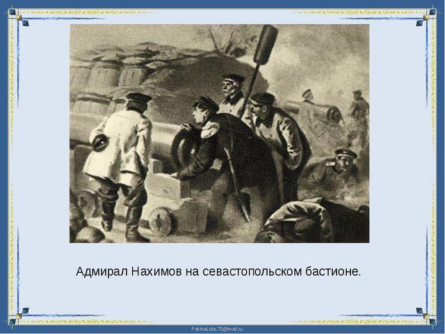 Адмирал Нахимов на севастопольском бастионе. FokinaLida.75@mail.ru