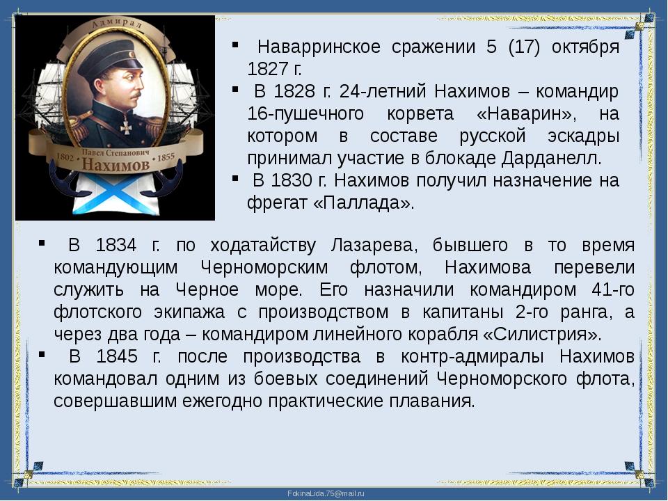 Наварринское сражении 5 (17) октября 1827 г. В 1828 г. 24-летний Нахимов – к...