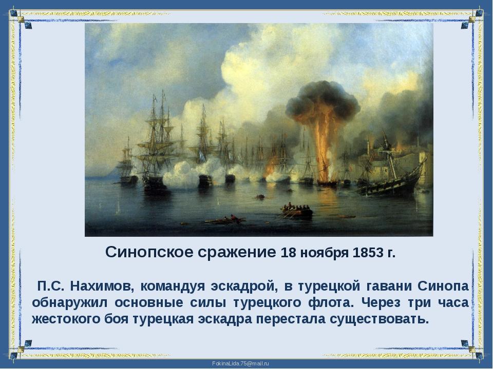 Синопское сражение 18 ноября 1853 г. П.С. Нахимов, командуя эскадрой, в турец...