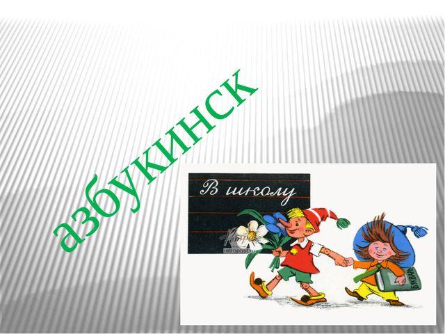 азбукинск