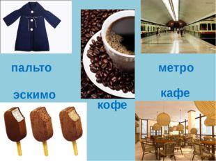 пальто эскимо метро кафе кофе