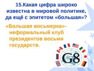 15.Какая цифра широко известна в мировой политике, да ещё с эпитетом «большая