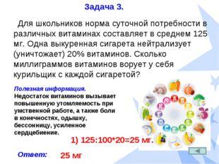 Задача 3. Для школьников норма суточной потребности в различных витаминах сос