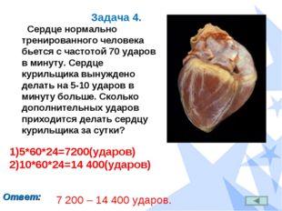 Задача 4. Сердце нормально тренированного человека бьется с частотой 70 ударо