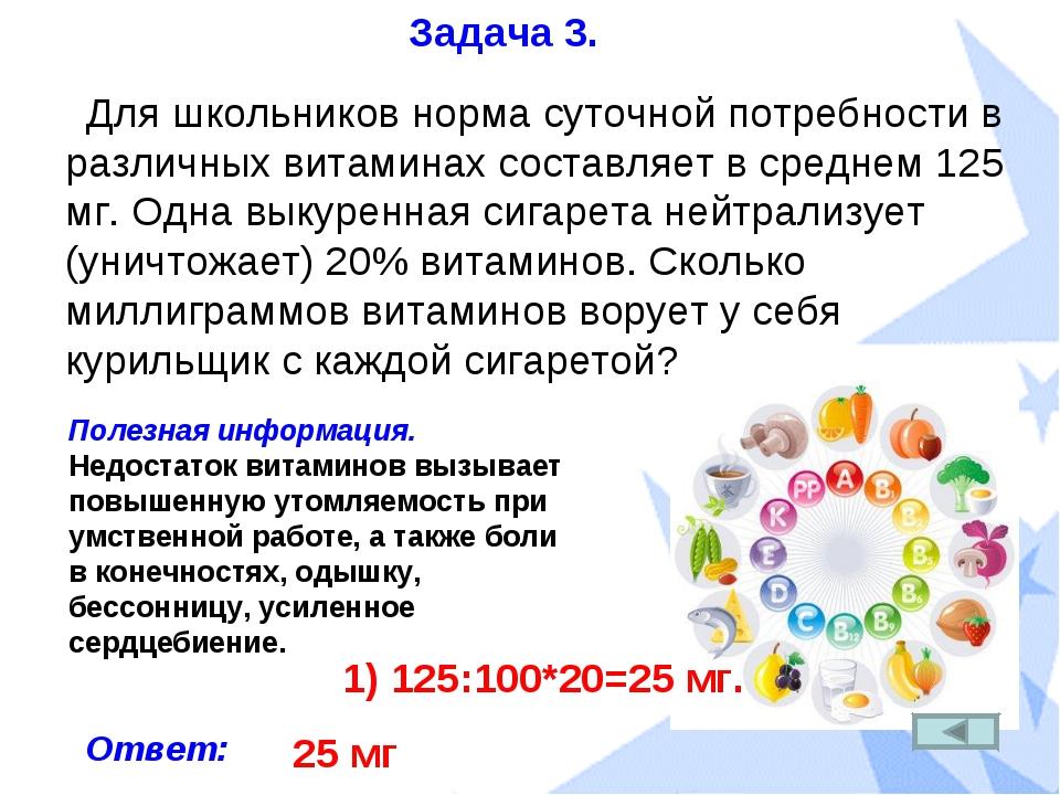 Задача 3. Для школьников норма суточной потребности в различных витаминах сос...