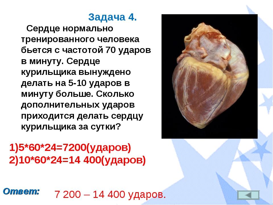 Задача 4. Сердце нормально тренированного человека бьется с частотой 70 ударо...