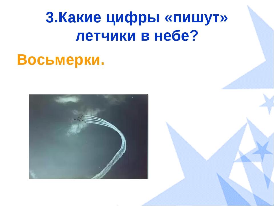 3.Какие цифры «пишут» летчики в небе? Восьмерки.