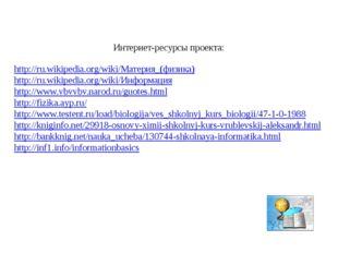 Интернет-ресурсы проекта: http://ru.wikipedia.org/wiki/Материя_(физика) http: