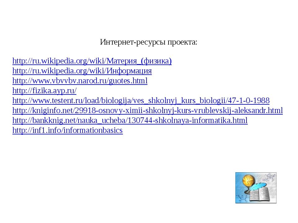 Интернет-ресурсы проекта: http://ru.wikipedia.org/wiki/Материя_(физика) http:...