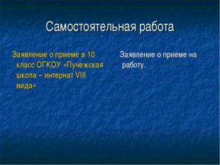 Самостоятельная работа Заявление о приеме в 10 класс ОГКОУ «Пучежская школа –