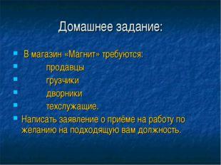 Домашнее задание: В магазин «Магнит» требуются: продавцы грузчики дворники те