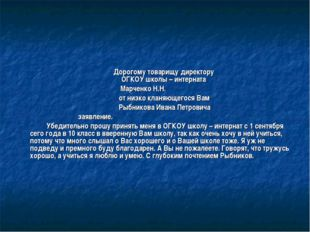 Дорогому товарищу директору ОГКОУ школы – интерната Марченко Н.Н. от низко к