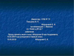 Директору СОШ № 13 Панькину В. П. Фёдоровой Е. И.  проживающе