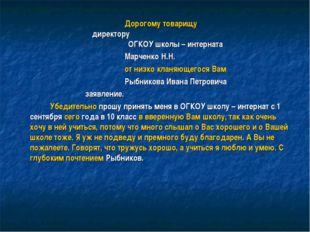 Дорогому товарищу  директору ОГКОУ школы – интерната Марченко Н.Н. от н