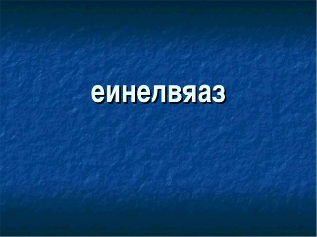 еинелвяаз