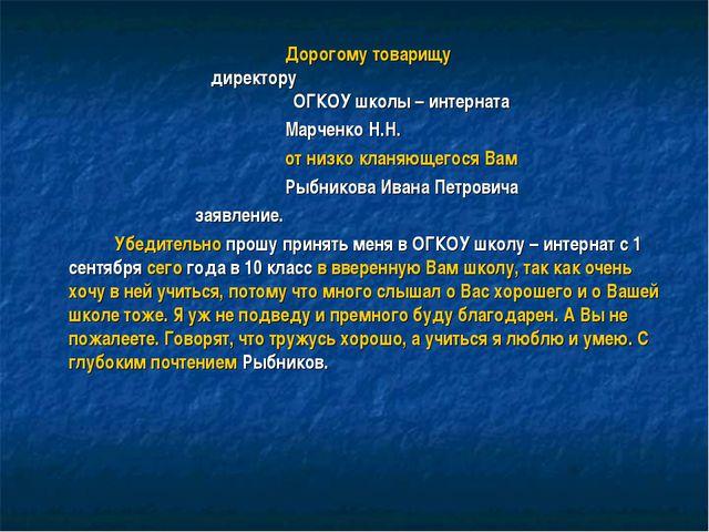 Дорогому товарищу  директору ОГКОУ школы – интерната Марченко Н.Н. от н...