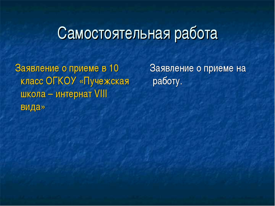 Самостоятельная работа Заявление о приеме в 10 класс ОГКОУ «Пучежская школа –...