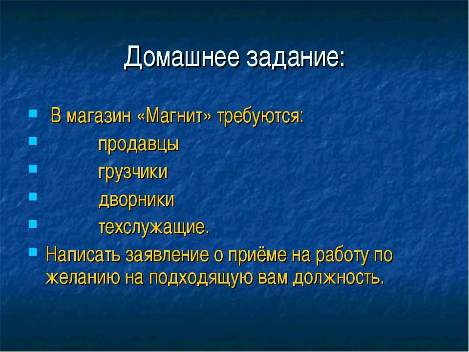 Домашнее задание: В магазин «Магнит» требуются: продавцы грузчики дворники те...