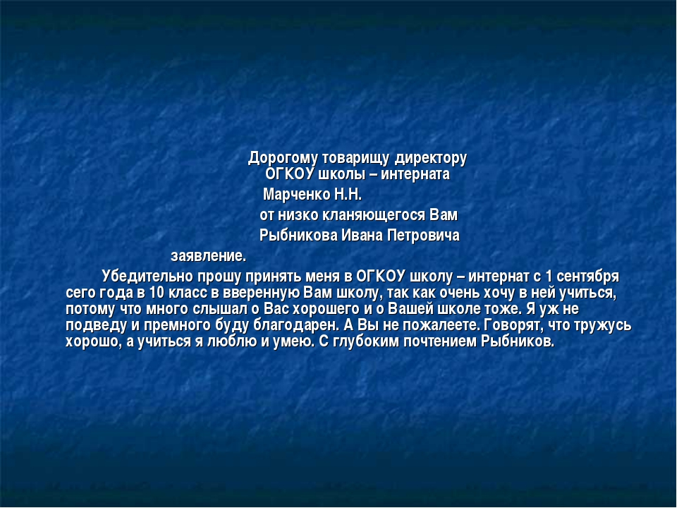 Дорогому товарищу директору ОГКОУ школы – интерната Марченко Н.Н. от низко к...