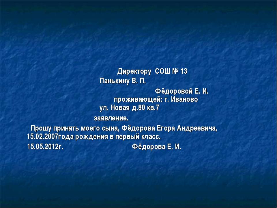 Директору СОШ № 13 Панькину В. П. Фёдоровой Е. И.  проживающе...