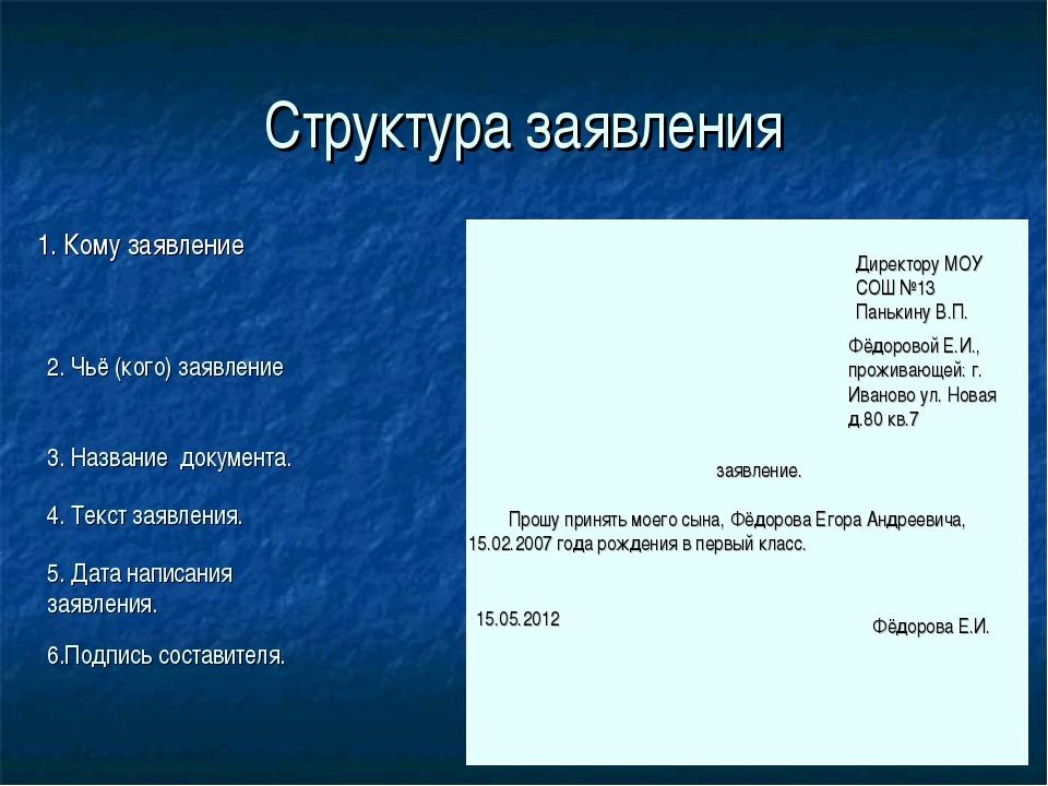 Структура заявления 1. Кому заявление 2. Чьё (кого) заявление 4. Текст заявле...