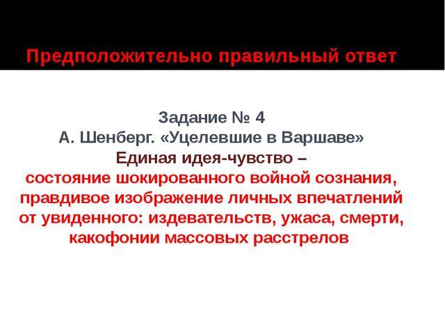 Предположительно правильный ответ Задание № 4 А. Шенберг. «Уцелевшие в Варшав...