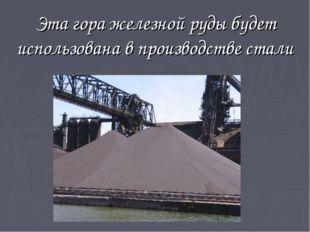 Эта гора железной руды будет использована в производстве стали