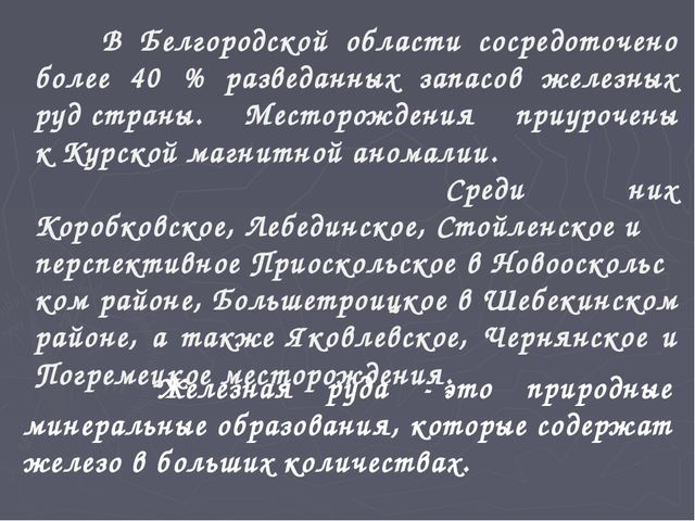 В Белгородской области сосредоточено более 40 % разведанных запасов железных...