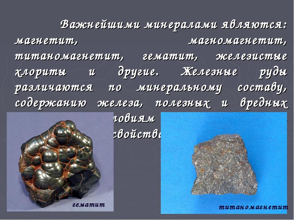 Важнейшимиминераламиявляются: магнетит, магномагнетит, титаномагнетит, гем...