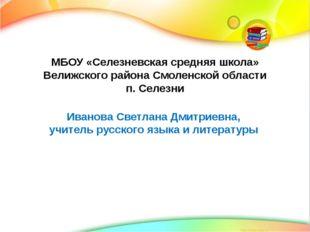 МБОУ «Селезневская средняя школа» Велижского района Смоленской области п. Сел