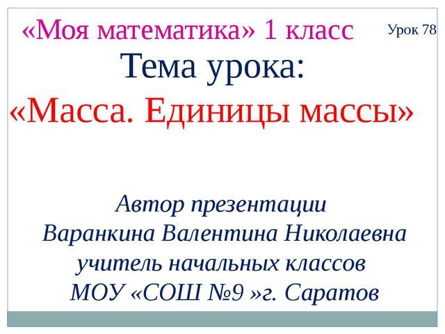 «Моя математика» 1 класс Автор презентации Варанкина Валентина Николаевна учи...