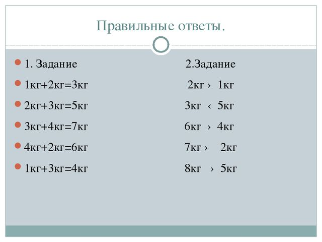 1. Задание 2.Задание 1кг+2кг=3кг 2кг › 1кг 2кг+3кг=5кг 3кг ‹ 5кг 3кг+4кг=7кг...