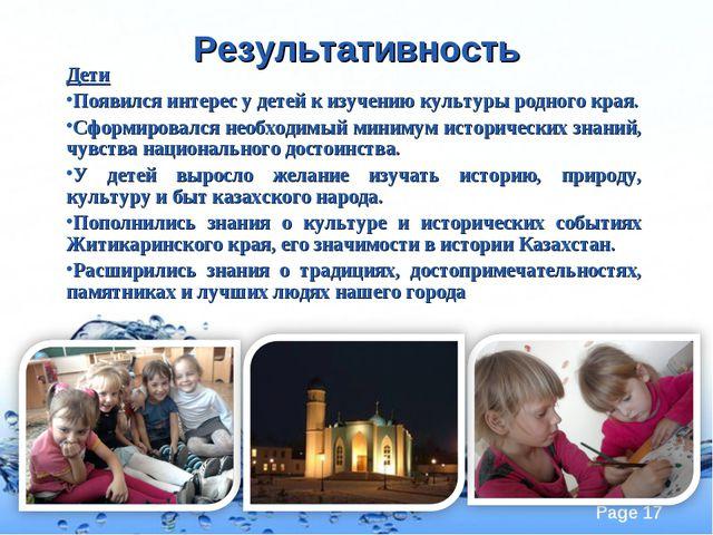 Результативность Дети Появился интерес у детей к изучению культуры родного кр...