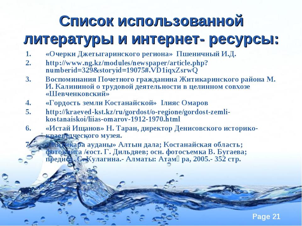 Список использованной литературы и интернет- ресурсы: «Очерки Джетыгаринского...