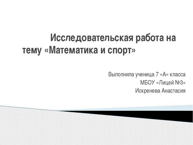 Исследовательская работа на тему «Математика и спорт» Выполнила ученица 7 «А...