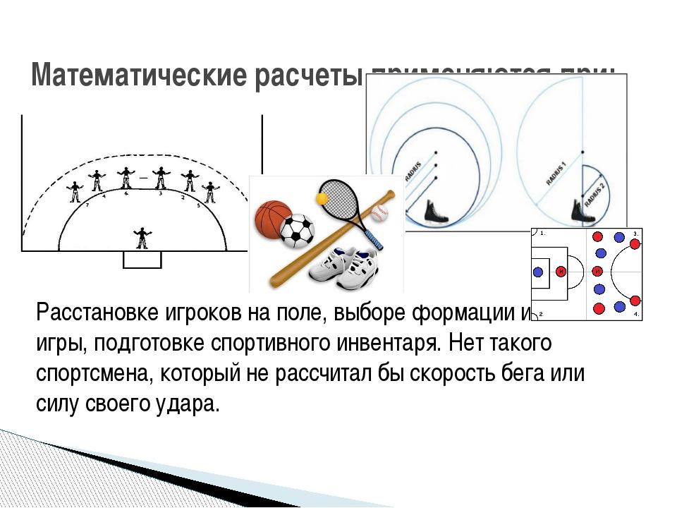 Расстановке игроков на поле, выборе формации и тактики игры, подготовке спорт...