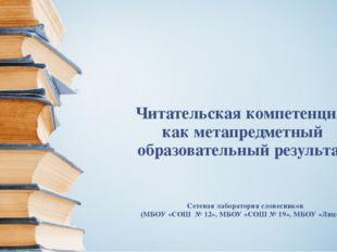 Читательская компетенция как метапредметный образовательный результат Сетевая
