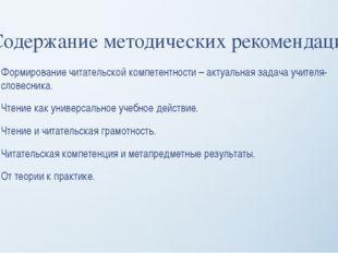 Содержание методических рекомендаций Формирование читательской компетентности