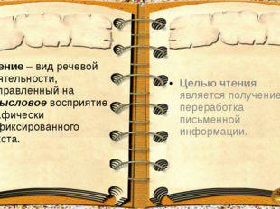 Чтение – вид речевой деятельности, направленный на смысловое восприятие графи
