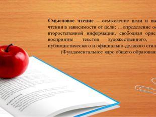 Ф.И.О Смысловое чтение – осмысление цели и выбор вида чтения в зависимости от