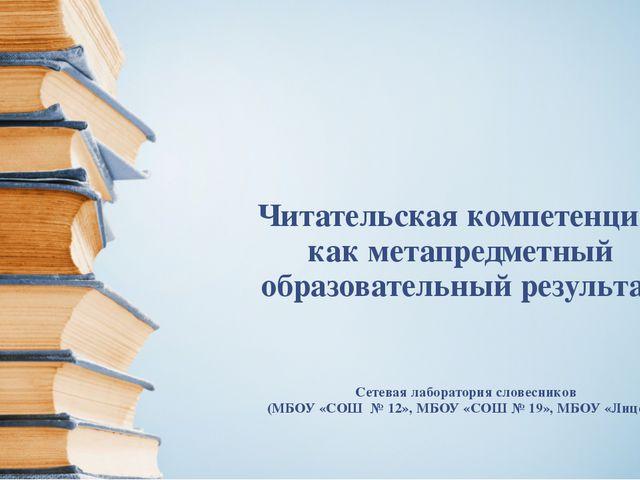 Читательская компетенция как метапредметный образовательный результат Сетевая...