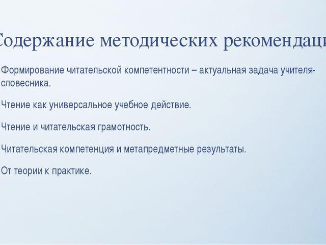 Содержание методических рекомендаций Формирование читательской компетентности...