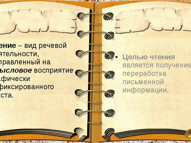 Чтение – вид речевой деятельности, направленный на смысловое восприятие графи...