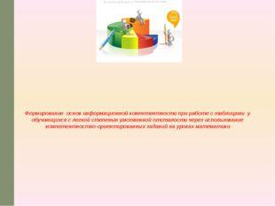 Формирование основ информационной компетентности при работе с таблицами у обу