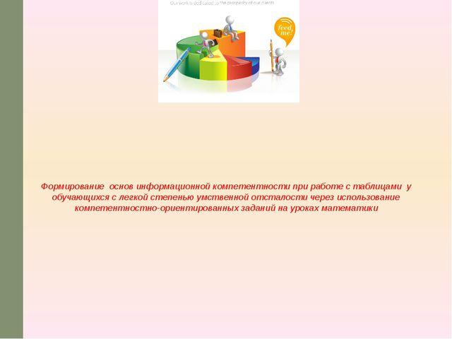 Формирование основ информационной компетентности при работе с таблицами у обу...