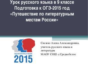 Урок русского языка в 9 классе Подготовка к ОГЭ-2015 год «Путешествие по лит
