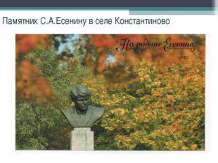 Памятник С.А.Есенину в селе Константиново