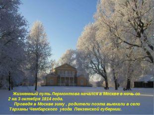 Жизненный путь Лермонтова начался в Москве в ночь со 2 на 3 октября 1814 год
