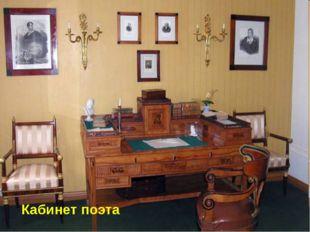 Кабинет поэта
